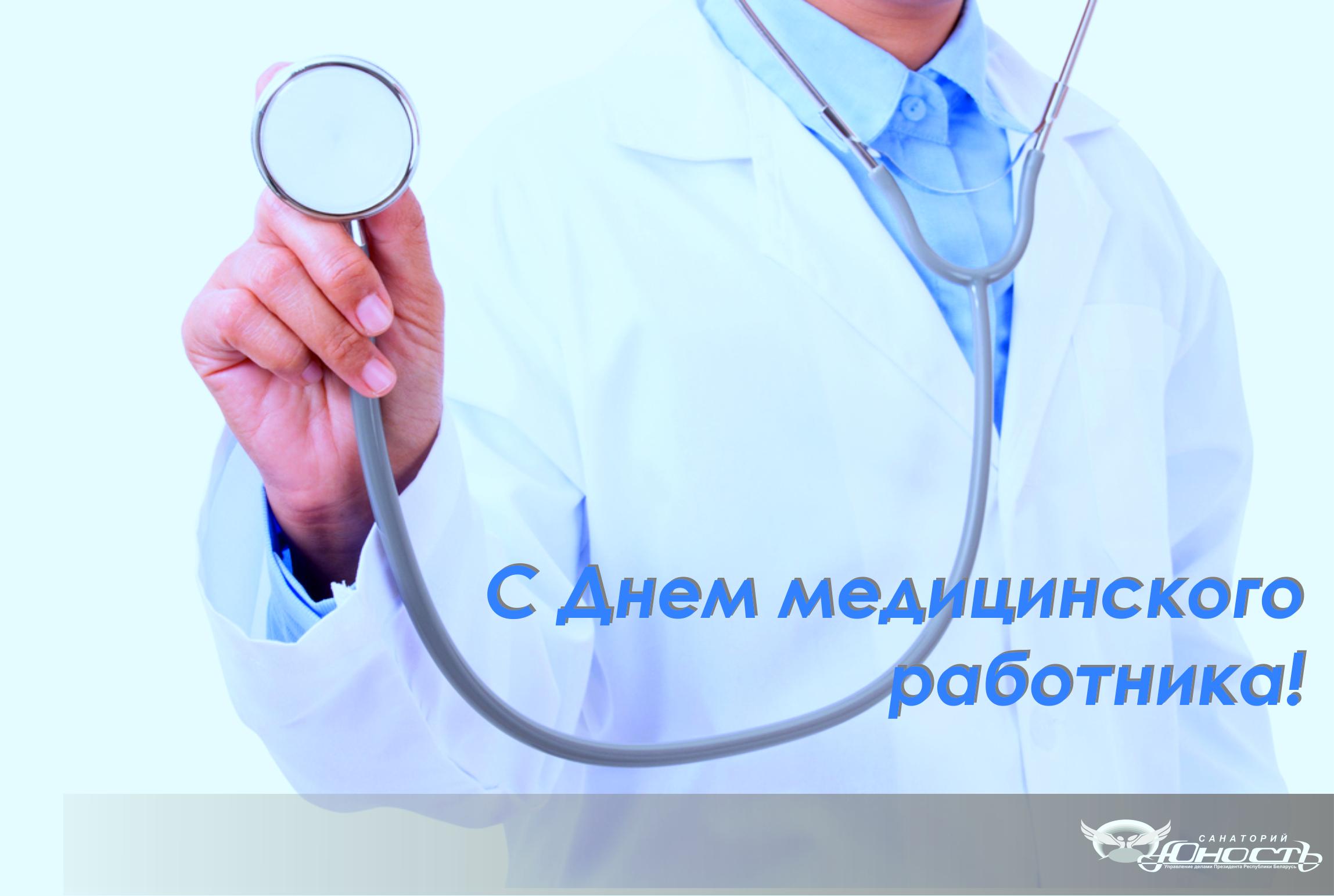 Открытки с днем медицинского работника 70